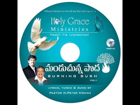 Peter Mohan Manduchunna Poda 3 (Holy Grace Ministries)
