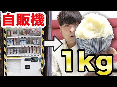 怪しい自販機で出たおかずだけでご飯1kg食べ切る!!