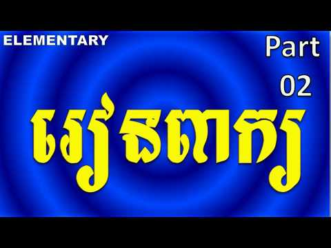 Vocabulary~How to Learn English Vocabulary in Khmer   Study New Words   Lesson 01