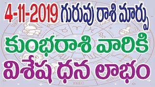 jupiter transit nov 2019 | TALLAPRAGADA ASTRO | horoscope | zodiac | kumbha rasi | aquarius