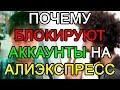 😩 ЗАБЛОКИРОВАЛИ 😱 АККАУНТ АЛИЭКСПРЕСС - ПРАВИЛА АЛИЭКСПРЕСС ПО УПРАЗДНЕНИЮ АККАУНТОВ
