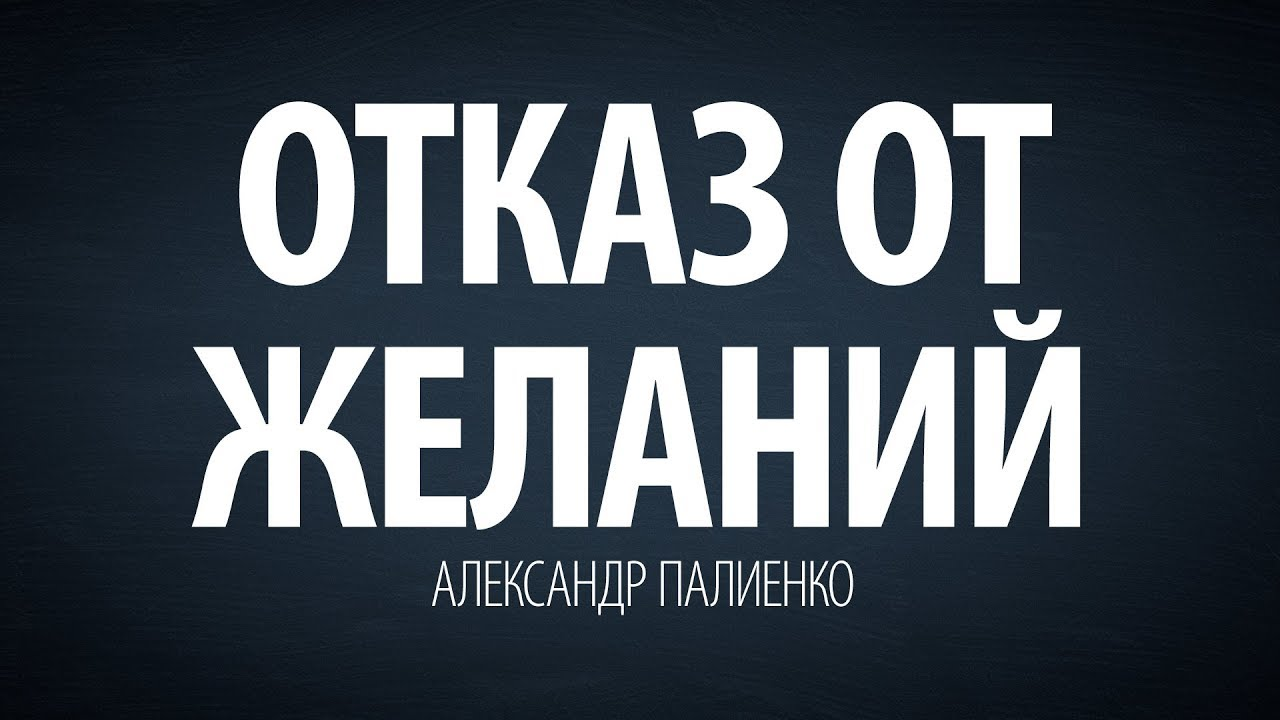 Александр Палиенко - Отказ от желаний.