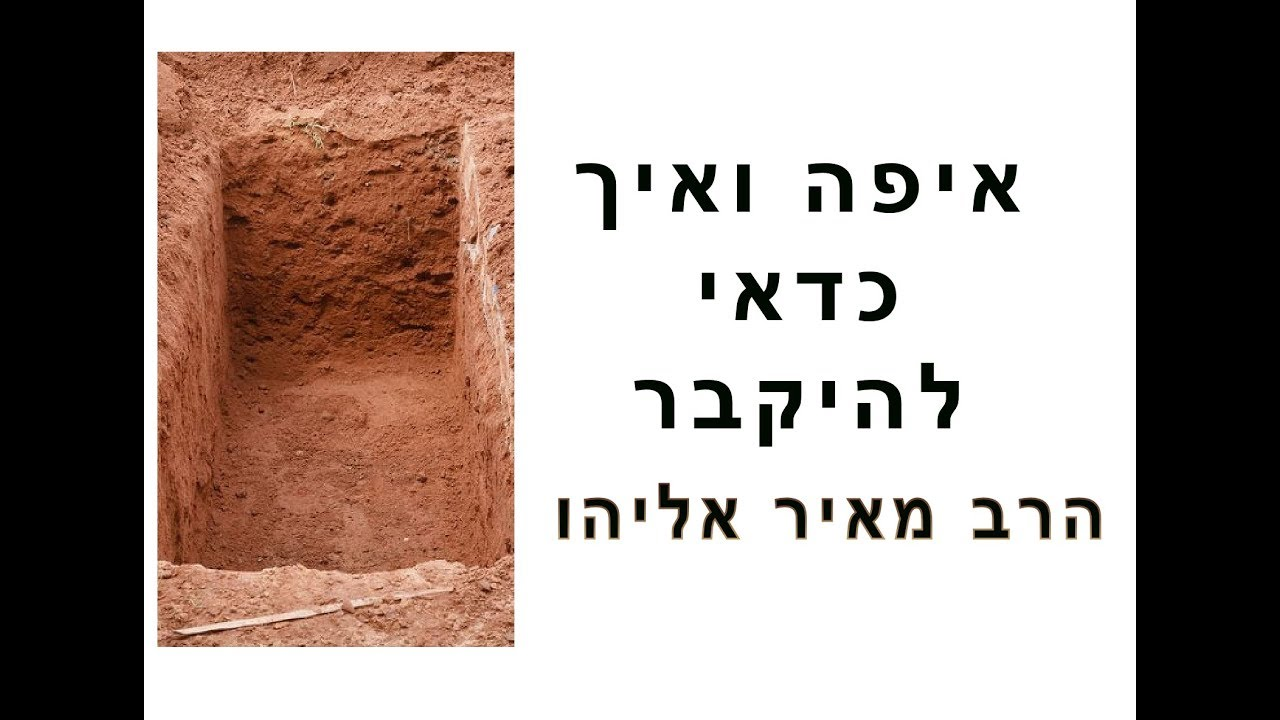 """איפה ואיך כדאי להיקבר - הרב מאיר אליהו שליט""""א"""