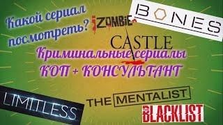 Какой сериал посмотреть? Криминальные сериалы | ДАШИН ВИДЕОБЛОГ