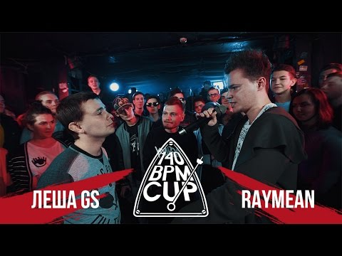 140 BPM CUP: ЛЕША GS X RAYMEAN (Отбор)