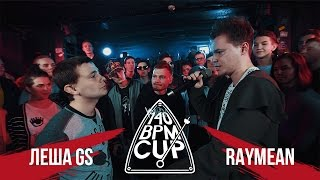 140 BPM CUP: ЛЕША GS X RAYMEAN