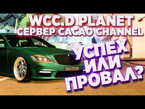 ОБЗОРЫ СЕРВЕРОВ #2 - WCC.D PLANET, СЕРВЕР CACAO CHANNEL - УСПЕХ ИЛИ ПРОВАЛ?