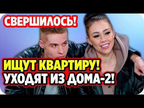 ДОМ-2: Колесников и Савкина решили вместе покинуть проект. ДОМ 2 НОВОСТИ 4 июня 2020.