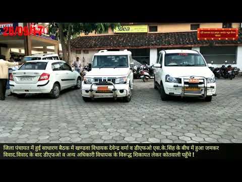 Khandwa news, मैं तुझे जूता मारूँगा,विधायक देवेंद्रवर्मा व डीएफओ एसके सिंह के बीच में हुआ जमकर विवाद