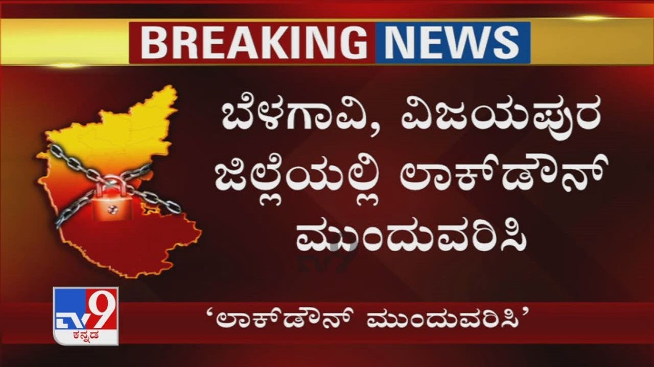 Download DCM Govind Karjol Request CM BSY To Continue Lockdown In Belagavi & Vijayapura