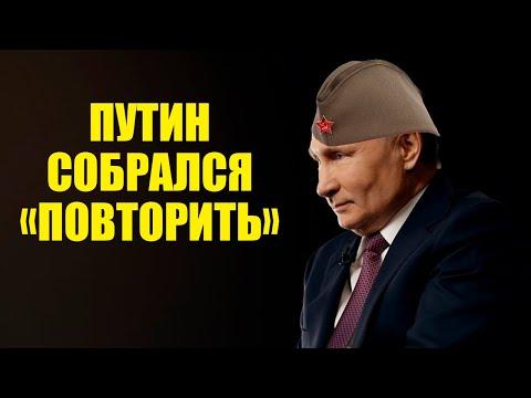«Можем повторить» Путин в интервью ТАСС