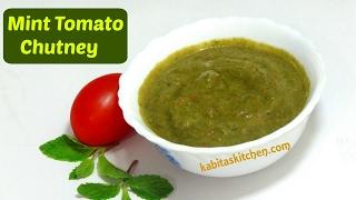 Mint Tomato Chutney Recipe | Pudina aur Tamatar ki Chutney | Quick Chutney Recipe | kabitaskitchen