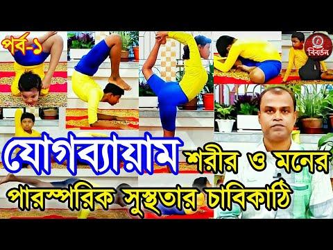 Exhibition of Yoga    Part I    Bibartan বিবর্তন    যোগব্যায়ামের প্রদর্শন    পর্ব ১