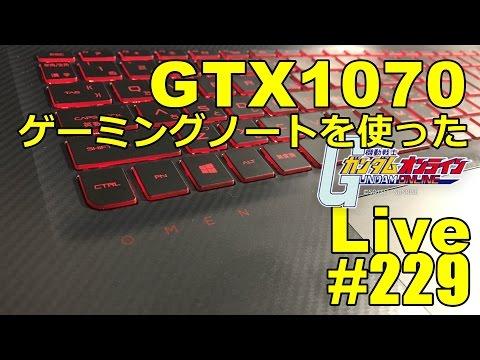 【No1 ゲーミングノート HP OMENを使った】ガンダムオンライン生放送とバトルフィールド1 録画 #229 Gundamonline wars