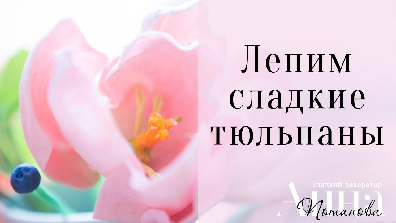 рецепт бутон тюльпана из сахарной мастики видео