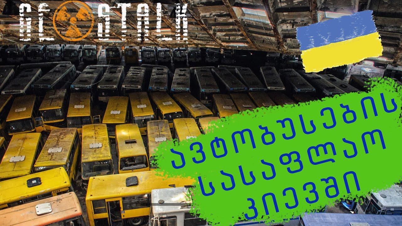 ბოგდანების სასაფლაო | კიევის ავტობუსების პარკი № 7