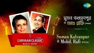 Carvaan Classic Radio Show Suman Kalyanpur And Md Rafi Special Shudhu Swapno Badaler Madal
