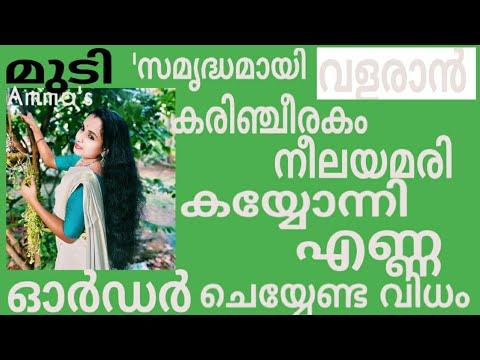 how to order Karimjeerakam&Neelamari hair oil/ കരിഞ്ചീരകം, നീലയമരി എണ്ണ ഓർഡർ ചെയ്യുന്നതെങ്ങിനെ?