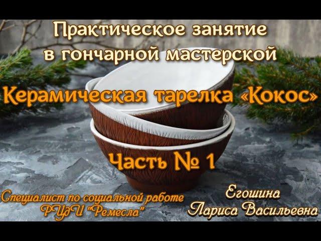 Практическое занятие в гончарной мастерской. «Керамическая тарелка «Кокос». Часть № 1»