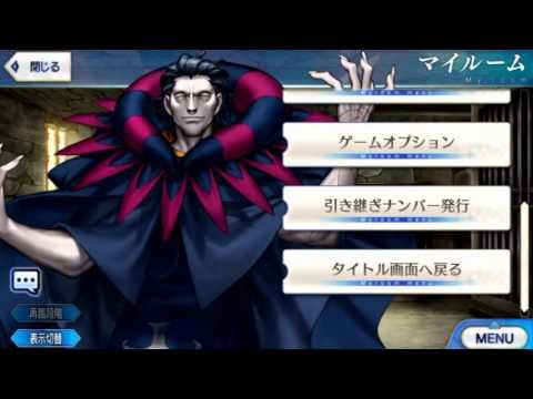 Fate/Grand Order Transfer Device Tutorial