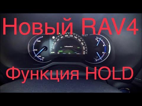 Функция HOLD в Toyota Rav 4 Hybrid 2020 работа функции#ToyotaRav4#Рав4#инструкции#Hybrid#новыйРав4#