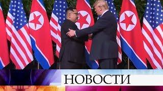 В Сингапуре завершилась встреча лидеров США и Северной Кореи.