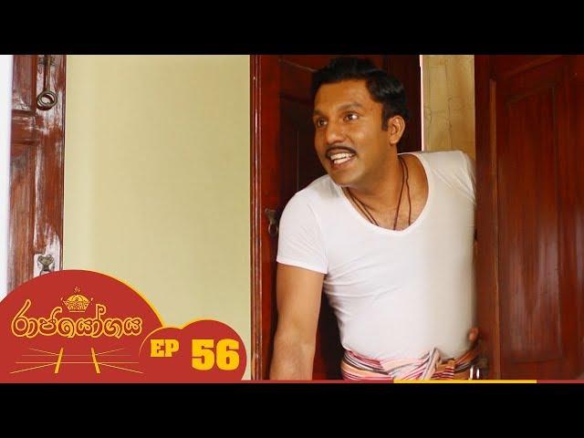 Raja Yogaya | Episode 56 - (2018-10-01) | ITN
