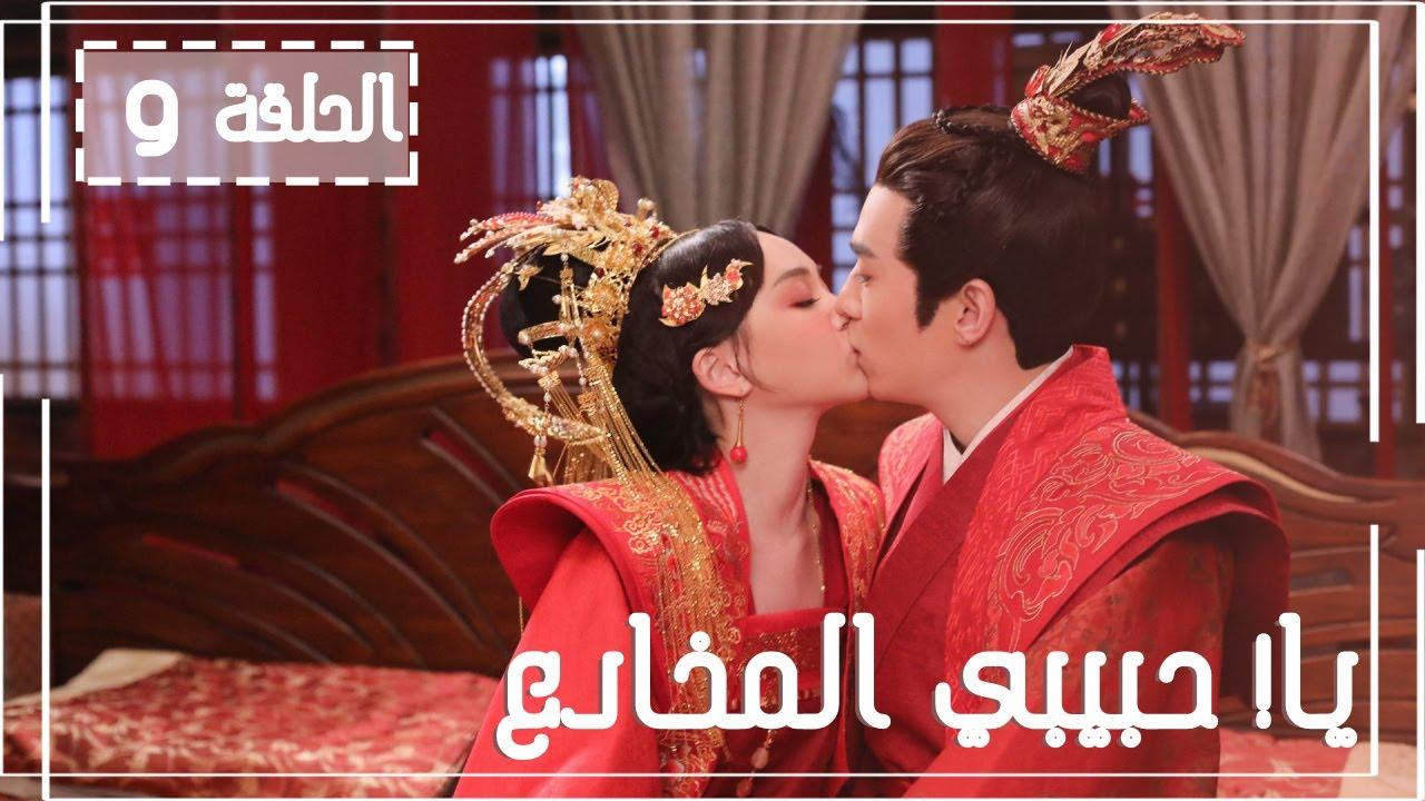 المسلسل الصيني يا! حبيبي المخادع! | !Oh! My Sweet Liar الحلقة 9 مترجم عربي (حبيب مخادع وحبيبة كاذبة)