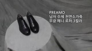 [프리아모] 남자 수제 천연소가죽 무광 페니 로퍼 3컬…