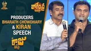 Producers Bharath Chowdhary & Kiran Speech | Jogendra Yuvagarjana | Nene Raju Nene Mantri Movie