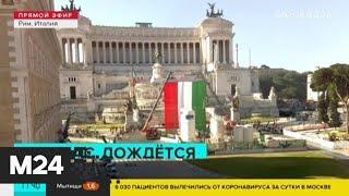 Что происходит в Риме во время пандемии коронавируса - Москва 24