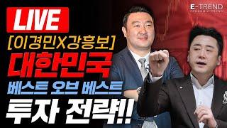 [국내 주식] 6월 이후 주식시장 전망 및 대한민국 최…