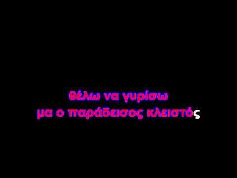 Μένω εκτός-ΚΑΡΑΟΚΕ (GREEK KARAOKE)