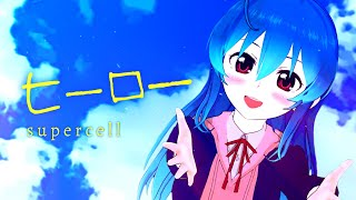 【歌ってみた】ヒーロー - supercell / 星乃めあ【オリジナルMV】