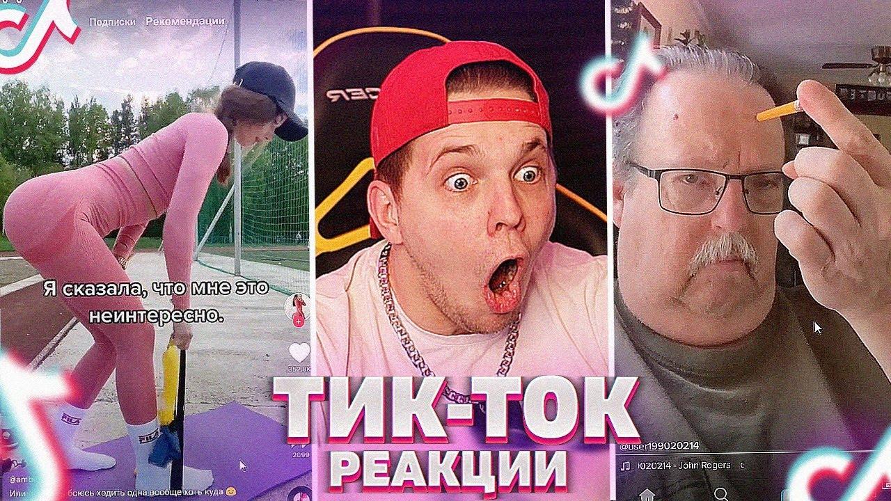 Порция КРИНЖА в TIK TOK -  Мацони смотрит #2