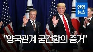 한미, FTA 개정협정 서명…문 대통령ㆍ트럼프, 공동성명 발표 / 연합뉴스 (Yonhapnews)