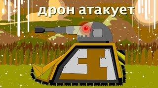 Дрон атакует !!! Битва ссср против Дрона !!! Мультики про танки .....