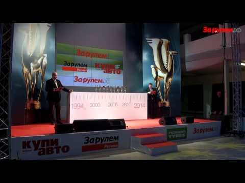 Гран-при «За рулем» 2014