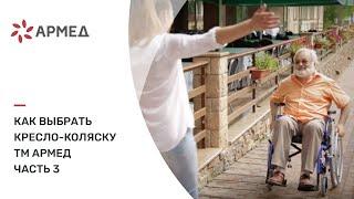 Как выбрать кресло-коляску ТМ Армед. Часть 3.