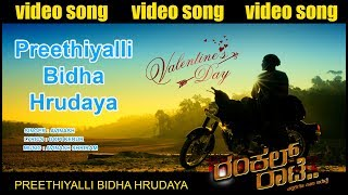 Rankal Raate Preethiyalli Bidha | Song | Mana Advik, Asherya, Ravi, Yashas