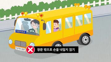 [꼬망세 안전교육] 통학버스를 안전하게 이용해요   교통안전   통학버스 사고