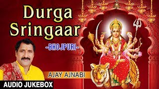 Download Durga Sringaar I  Bhojpuri Devi Geet I AJAY AJNABI I AUDIO SONGS JUKE BOX  I T-Series Bhakti Sagar MP3 song and Music Video