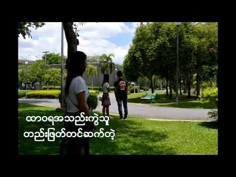Myanmar song is single for friends