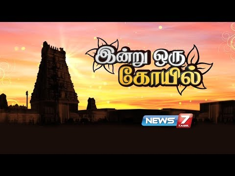 ராமநாதபுரம் ஸ்ரீ சவுபாக்கிய நாயகி சமேத ஸ்ரீ ரெத்தினேஸ்வரர் திருக்கோயில் | இன்று ஒரு கோயில்   Subscribe : https://bitly.com/SubscribeNews7Tamil  Facebook: http://fb.com/News7Tamil Twitter: http://twitter.com/News7Tamil Website: http://www.ns7.tv    News 7 Tamil Television, part of Alliance Broadcasting Private Limited, is rapidly growing into a most watched and most respected news channel both in India as well as among the Tamil global diaspora. The channel's strength has been its in-depth coverage coupled with the quality of international television production.