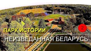 Путешествия по Беларуси | Маршрут ИСТОРИЧЕСКИЙ. Парк истории Сула | HD