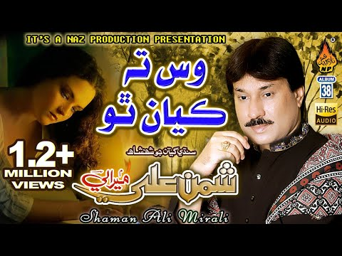 New Song Shaman Ali Mirali Wass Ta Kayan Tho Par Sare-E-Nathi Shaman Ali Mirali Album 38