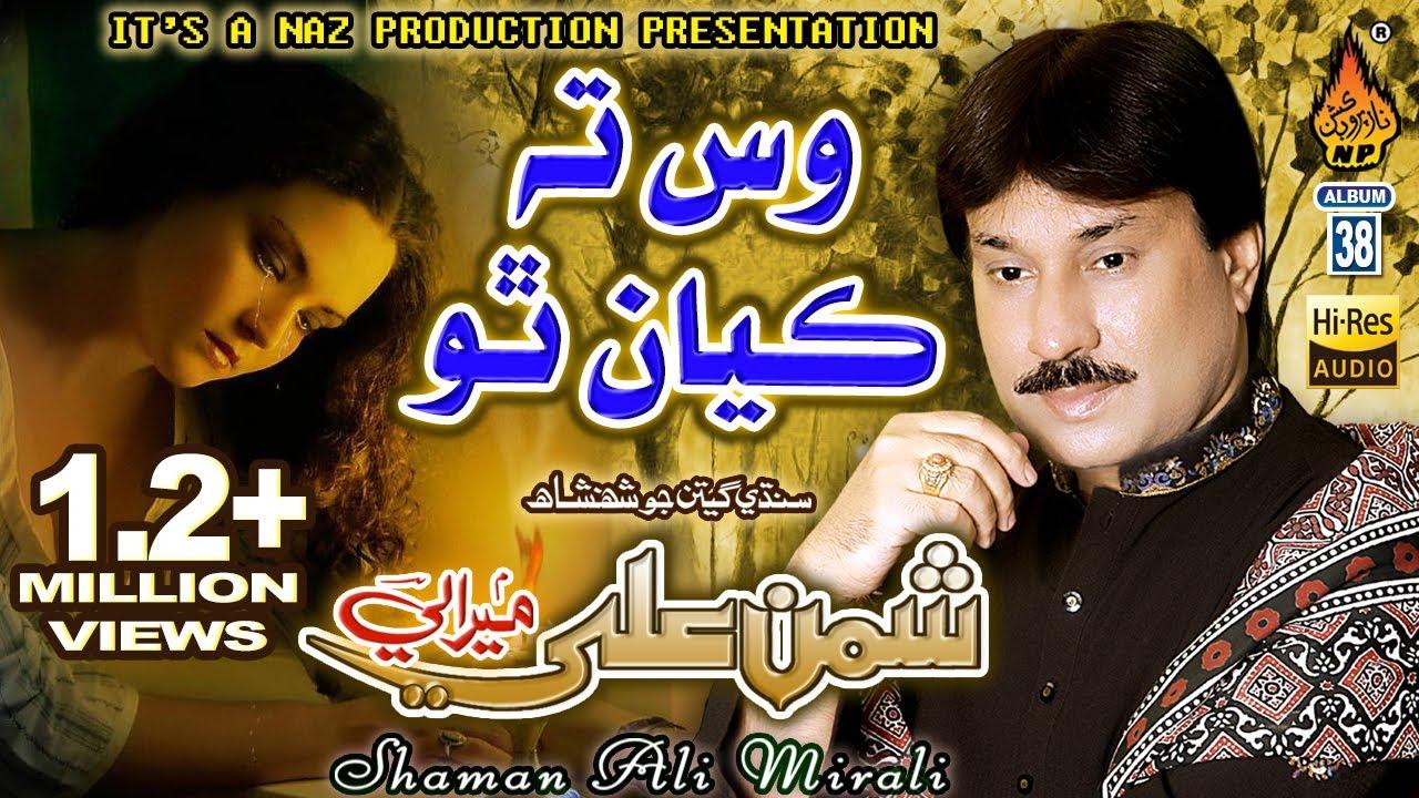 Download WASS TA KAYAN THO PAR SARE-E- NATHI   Shaman Ali Mirali    Album 38    Naz Production