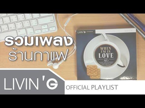 รวมเพลง บรรยากาศร้านกาแฟ [อัลบั้ม When I'm In Love 2] ♬