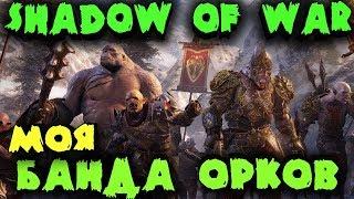 Захват замка орков - Прохождение игры Средиземье: Тени войны - Shadow of War на русском