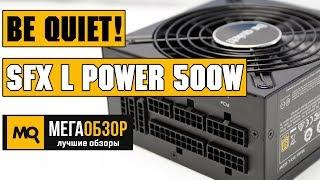 be quiet! SFX L Power 500W обзор блока питания